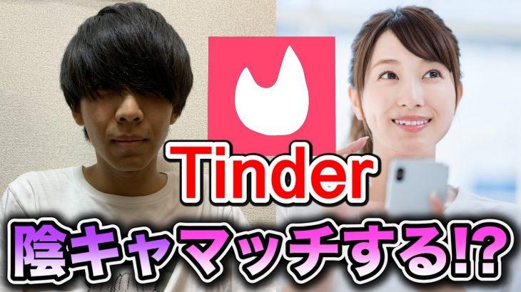【出会い系アプリ】Tinderで陰キャアニメオタクはマッチすることができるのか検証したら衝撃的な結果にwwwww