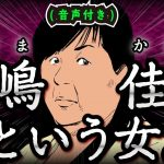 【婚活殺人】木嶋佳苗という女。首都圏連続不審死事件の真相とは・・・【声優ver】