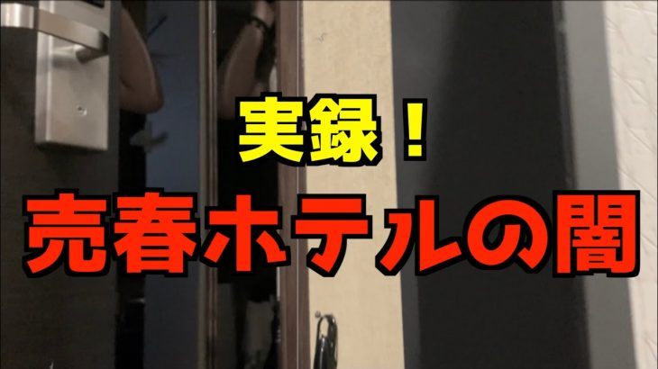 【恐怖】「売春ホテル」と噂されるホテルに実際に潜入してカメラ回してみた