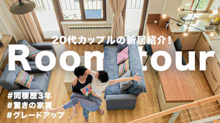 【新居紹介】20代同棲カップルで豪華すぎる新居に引っ越しました!【ルームツアー】