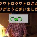 動画の視聴者さん(45歳独身)へ婚活状況など独占インタビュー!?