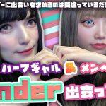 MARIKA&MANAKI #02「ティンダーに出会いを求めるのは間違っているだろうか」前編