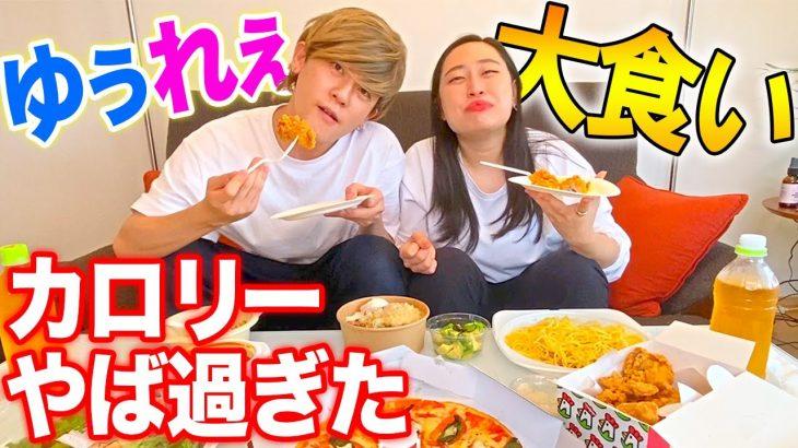 【大食い】カップルで1万円分食べ切れるまで終われませんしたら彼氏が暴走!彼女は爆笑!【ゆぅれぇチャンネル】【ゆぅゆ&れぇれ】