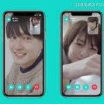 新しい恋愛様式!恋活・婚活マッチングアプリ【Pairs(ペアーズ )】(R18)