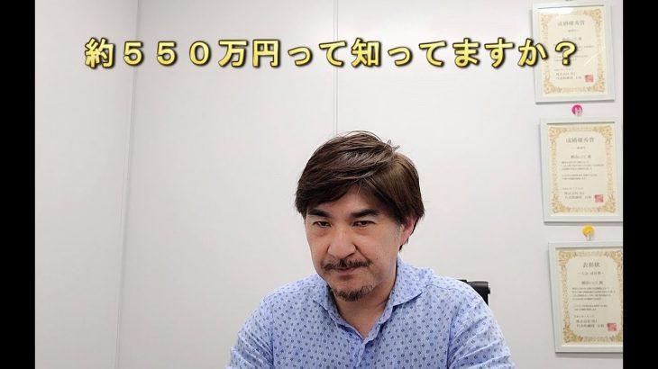 【婚活者必見】約550万円!知ってる?日本の世帯平均年収!