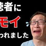 【婚活】某婚活系ユーチューバーの視聴者にキモイと言われた事について話します!