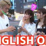 【検証】日本人に英語だけでナンパしたら成功するのか!?