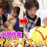 【手料理】同棲カップルが巨大オムライスを一緒に作ったらラブラブすぎたww