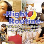 なこなこカップル  なごみのナイトルーティン【night routine】