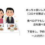 婚活のお金の不思議 レバリッジ10倍の300円 ないことにされた9,000円の話から 劇的にデートの満足度を上げる方法を 考える