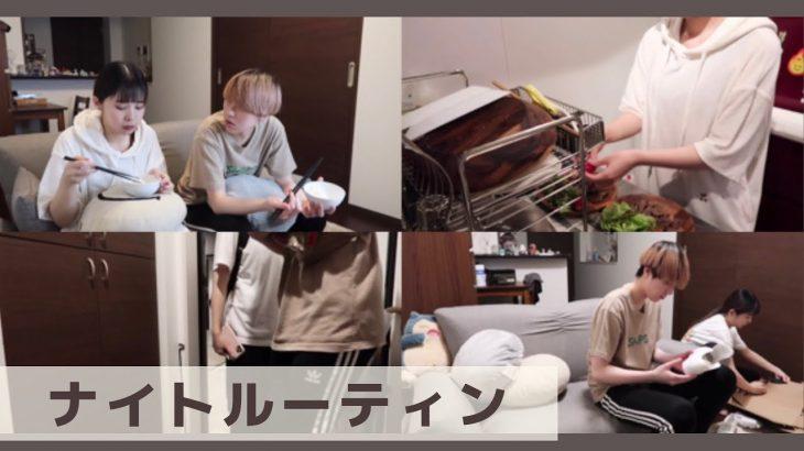 【同性カップル】仕事終わりのナイトルーティン