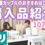 【ニトリ】同棲カップルが新居の雑貨を大量購入|10万円分|おすすめ紹介