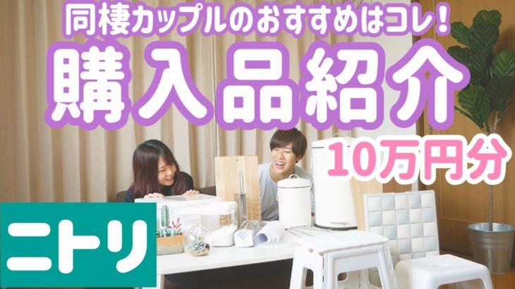 【ニトリ】同棲カップルが新居の雑貨を大量購入 10万円分 おすすめ紹介