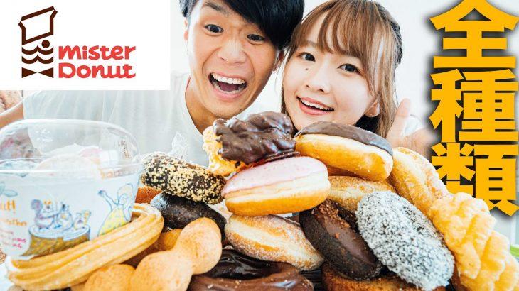 【大食い】ミスド全種類をカップルで食べたら、幸せすぎてしんどい。
