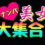 【2周年特別企画】VERY BEST OF ナンパ動画大放出SP