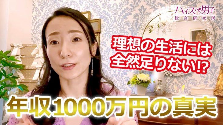 【婚活女子の理想の生活には全然足りない!?】年収1000万円の生活って実際どうなの?