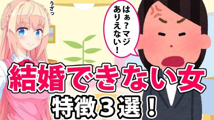 結婚できない女、特徴3選!【アニメで分かる婚活】