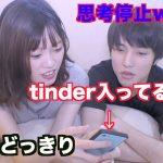 【検証】彼女のスマホに出会い系マッチングアプリが入ってたら?