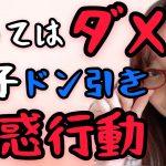 【モテない男】女子にやってはいけない迷惑行動3選!