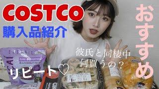 【コストコ】同棲カップルにオススメ!大量購入しても6000円以内の食料購入品紹介❤︎