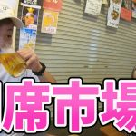 【現地美女と…】高知県の観光スポットを紹介してたら「ひろめ市場」で現地美女ナンパしてみたin高知