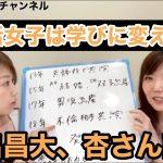 さよ婚番外編【婚活】東出昌大離婚!!婚活女子は学びに変えろ!!