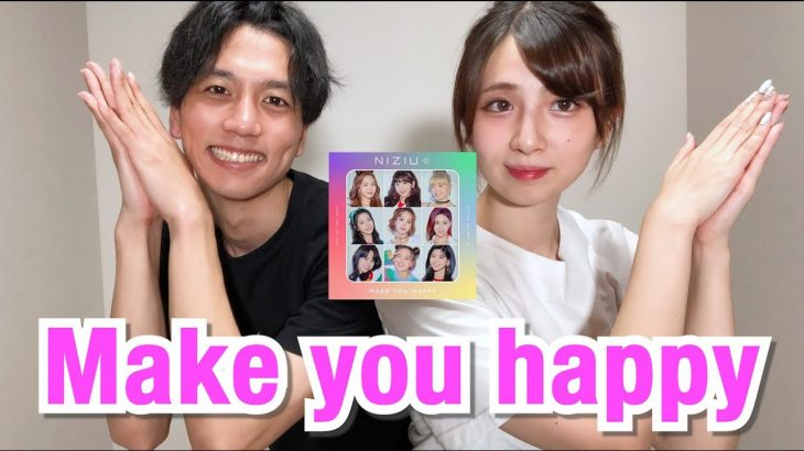 帰宅部と体力測定1位がNiziU「Make you happy」踊ってみた!