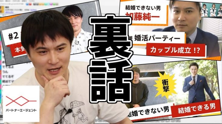 例の婚活案件の裏話【2020/08/09】
