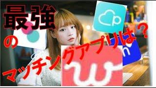 【出会い系】最強のマッチングアプリはどれだ!?