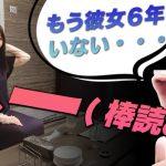 【ペアーズ婚活】すれ違いが続く2人…逆転の連絡先交換か!?