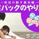 【寝バック】#試してみ体位 体位のやり方基本編!挿入しながらキスや愛撫をするには?/LCラブコスメ