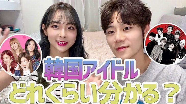 【日韓カップル】韓国アイドルがよく分からない2人が韓国アイドルを当ててみた!