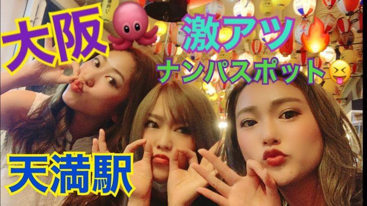 【ナンパ】大阪天満でナンパ待ちしてみたらまさかの結果に?!