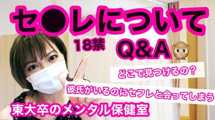 【Q&A】セフレについて赤裸々トークしてみたby東大卒メンタル保健室