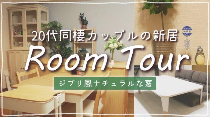 【ルームツアー】20代同棲カップルの新居紹介|ジブリ風なお家|同棲4年目