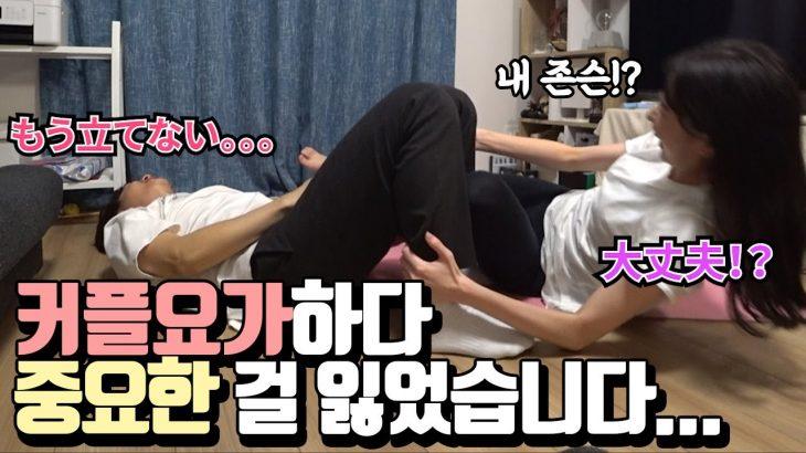 家でカップルヨガしてたらオッパの大事なところに突撃。。(泣)ㅣ커플요가 대참사…하지마세요 l Couple Yoga Challenge! (SUB)