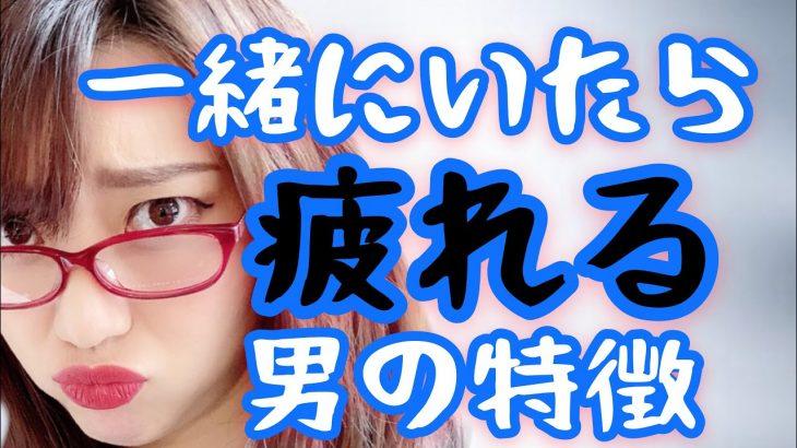 【女子目線】女性が疲れる男性の特徴4選!