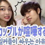 【日韓カップル】韓国人彼氏と喧嘩になる理由は?