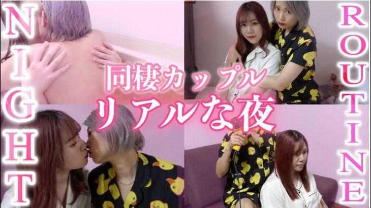 【ナイトルーティン】同棲カップルのリアルすぎるナイトルーティン大公開♡