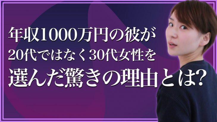 【30代の婚活】年収1000万円の男性と結婚できる人