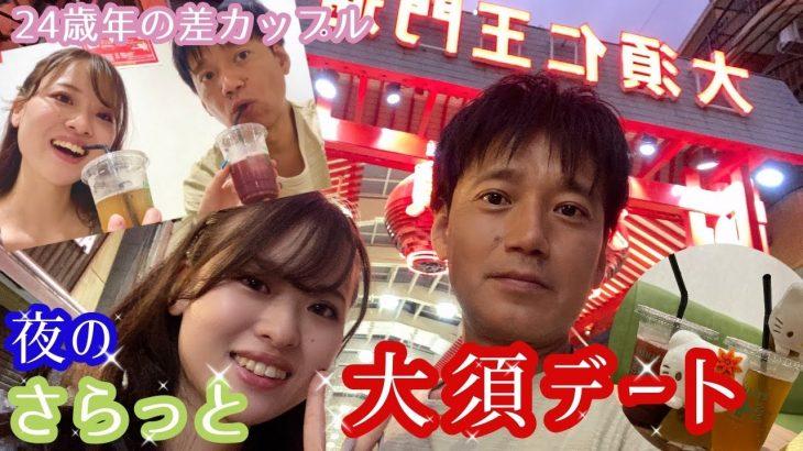 24歳年の差カップルのちょっと変わった夜の名古屋大須デート❤️