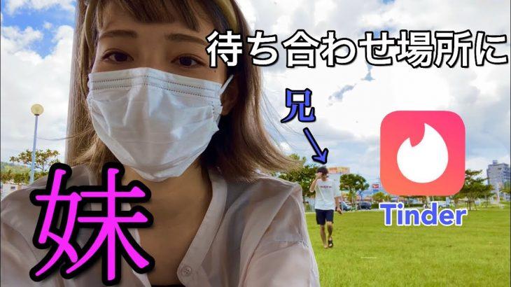 【出会い系】Tinderでお持ち帰りしたら妹だったドッキリ!!