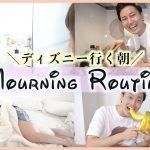 ディズニー当日のバタバタ同棲カップルの朝【モーニングルーティン|GRWM】
