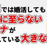 「日本では」婚活しても成婚に至らないオンナがあふれている大きな理由
