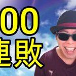 【マッチングアプリ】0勝200敗