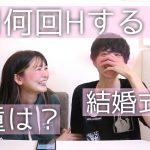 【NGなし】交際5年カップルによるリアルすぎる質問コーナー