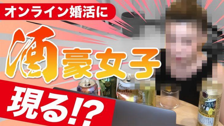 【モニタリング】オンライン婚活に酒豪女子が現れたらどんな反応を示す!?