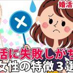 【婚活女子必見】婚活に失敗する女性の特徴3選【アニメでわかる婚活】