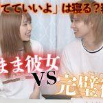 【胸キュン!】完璧彼氏はわがまま女の気持ちわかってる?