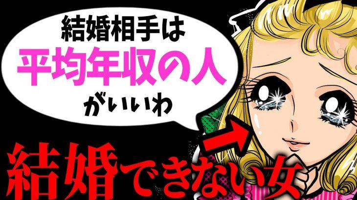 【一生独身女】平均年収を求める女は結婚できません!婚活女子に伝える日本男子の真実